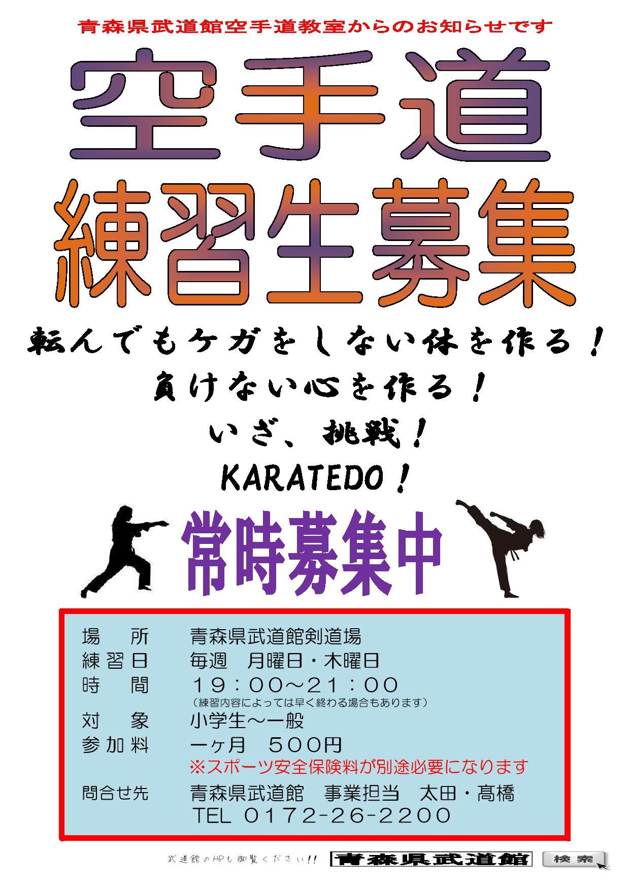青森県武道館ブログ